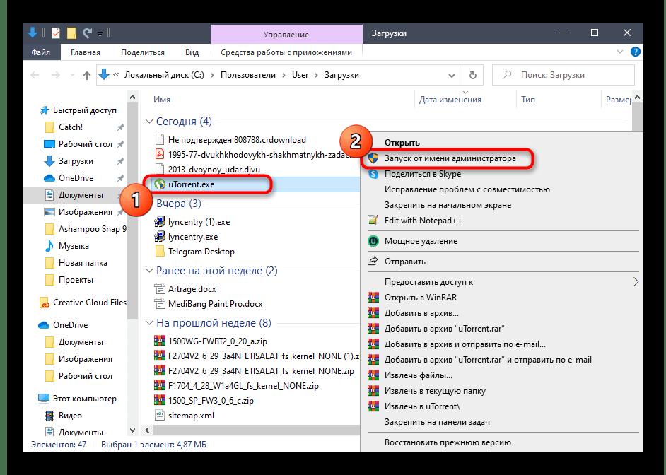 Запуск установщика от имени администратора для решения проблем с инсталляцией uTorrent на Windows 10