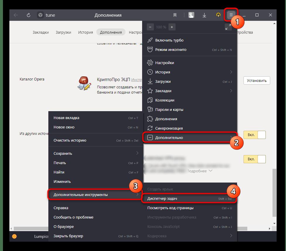 Запуск встроенного в Яндекс.Браузер диспетчера задач для просмотра нагрузки на процессор