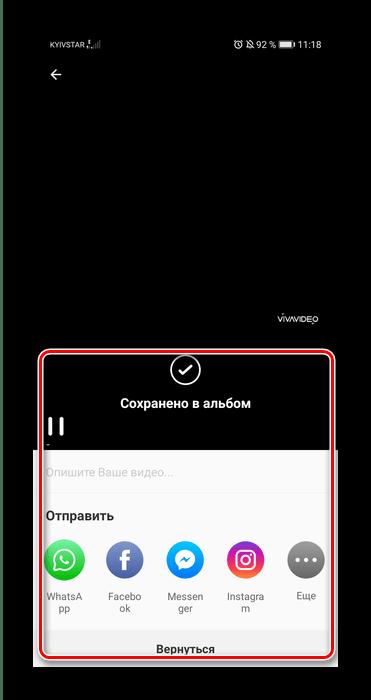 Завершение экспорта клипа для поворота видео на Android через VivaVideo