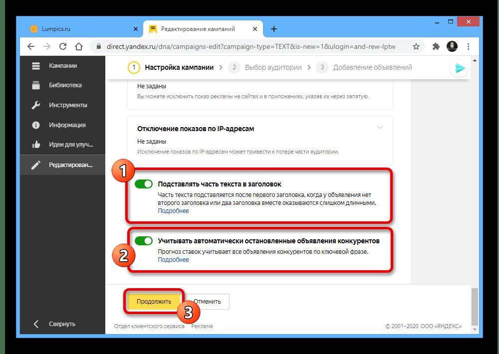 Завершение основных настроек кампании на сайте Яндекс.Директа