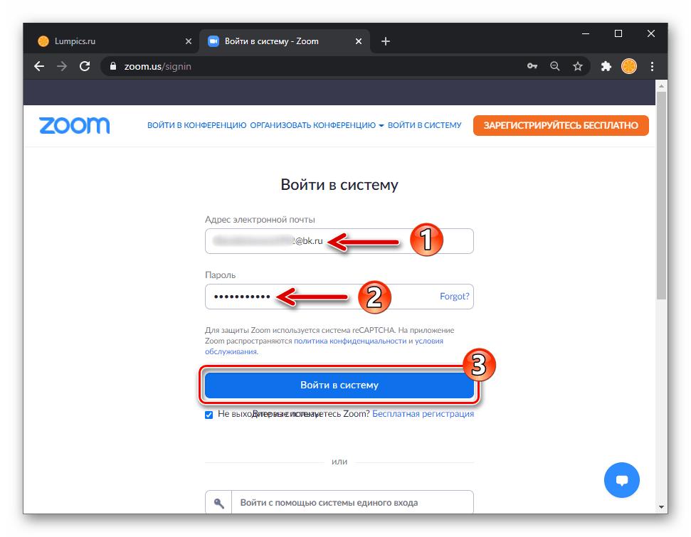 Zoom авторизация на сайте сервиса с помощью эл.почты и пароля аккаунта в системе