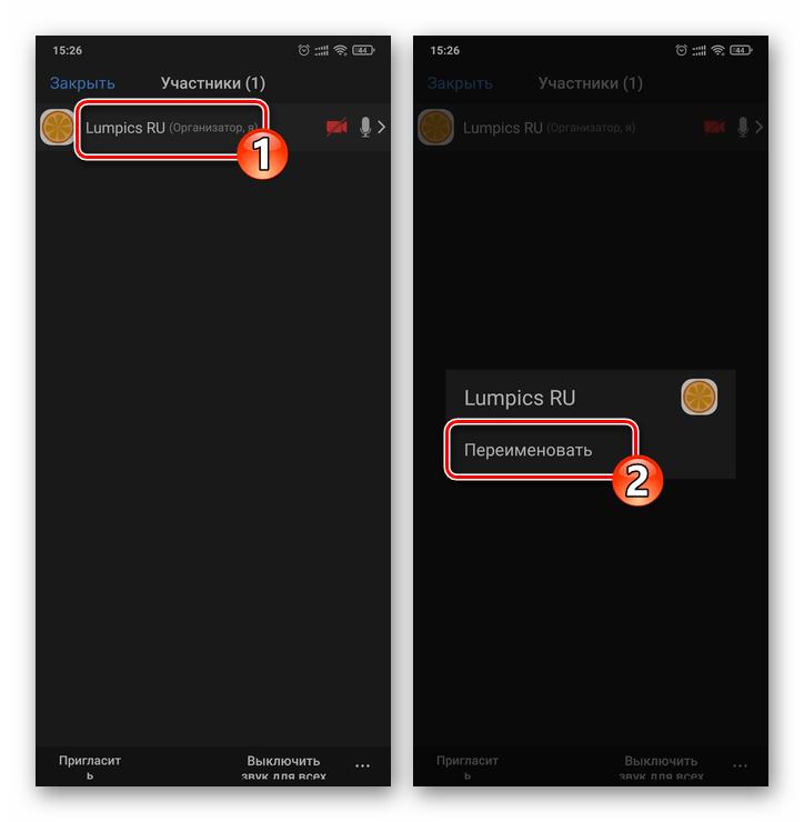 Zoom для Android и iOS - переход к изменению собственного имени на время конференции