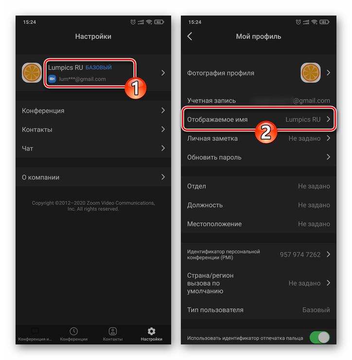 Zoom для Android и iOS переход к редактированию профиля в Настройках приложения - пункт Отображаемое имя