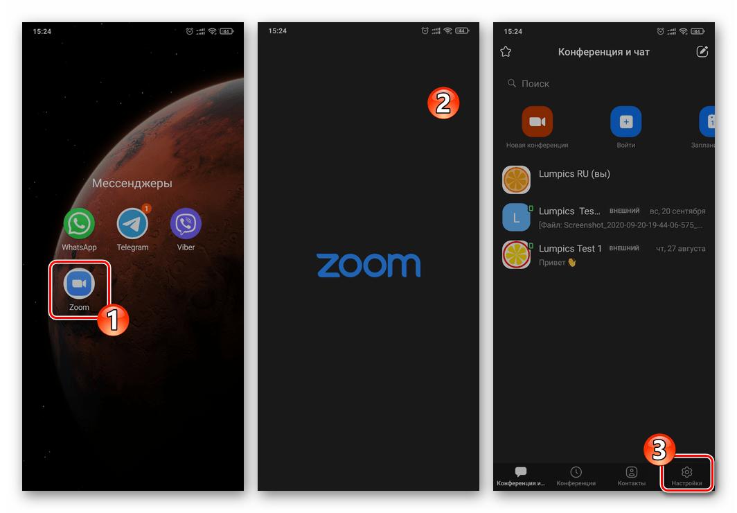 Zoom для Android и iOS - запуск приложения, переход в Настройки