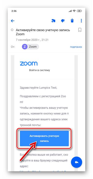 Zoom для Android - кнопка Активировать учетную запись в теле письма, отправленного сервисом в процессе регистрации аккаунта