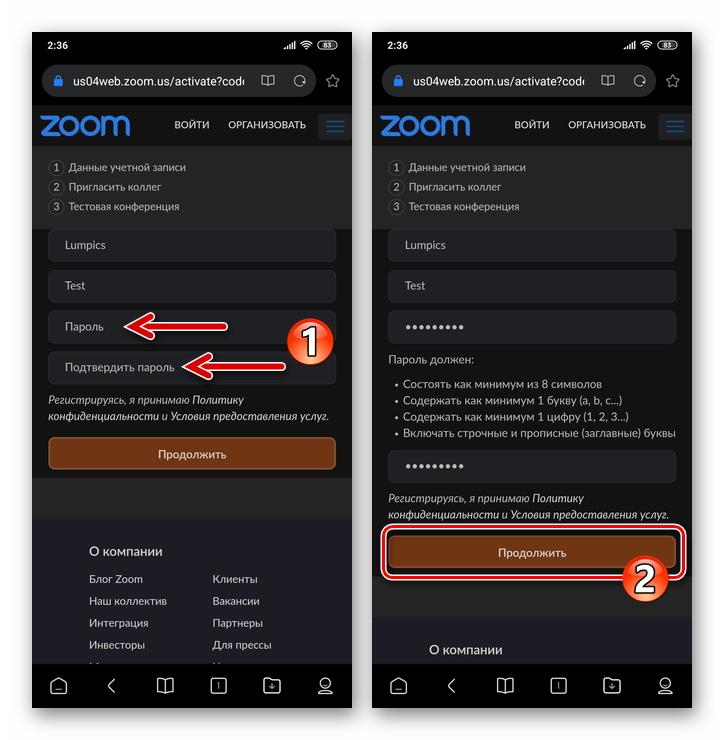 Zoom для Android - назначение пароля для доступа в систему в процессе регистрации аккаунта