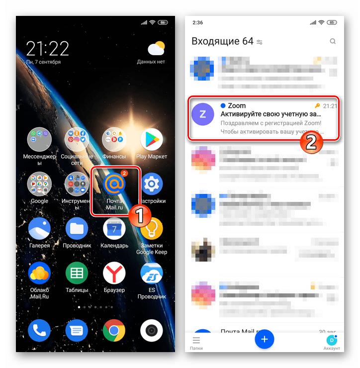 Zoom для Android - переход в указанный при регистрации почтовый ящик, письмо для активации аккаунта