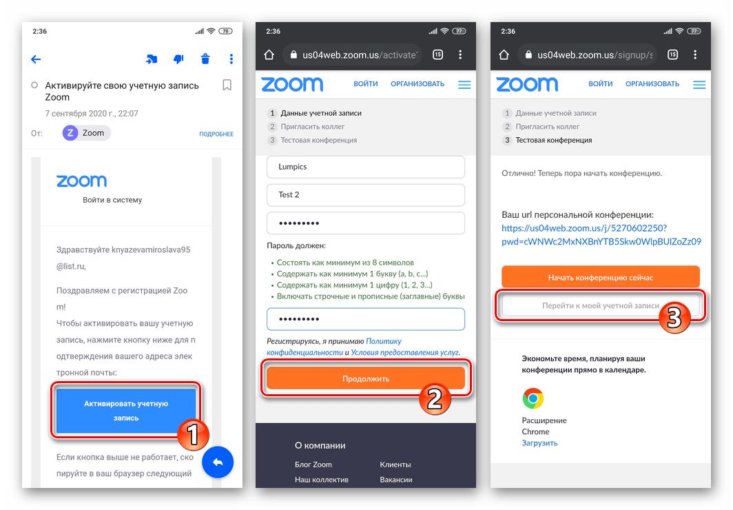 Zoom для Android - процесс регистрации в системе онлайн-конференций через мобильный браузер