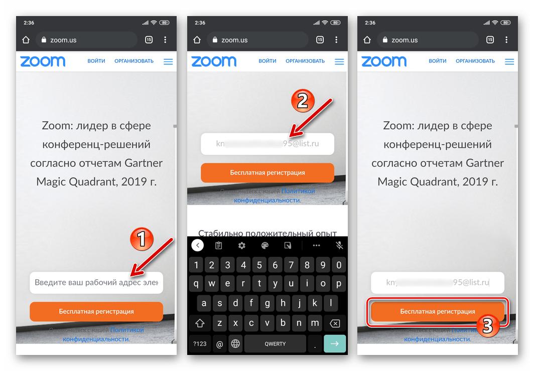 Zoom для Android - ввод адреса электронной почты для регистрации в сервисе на сайте системы