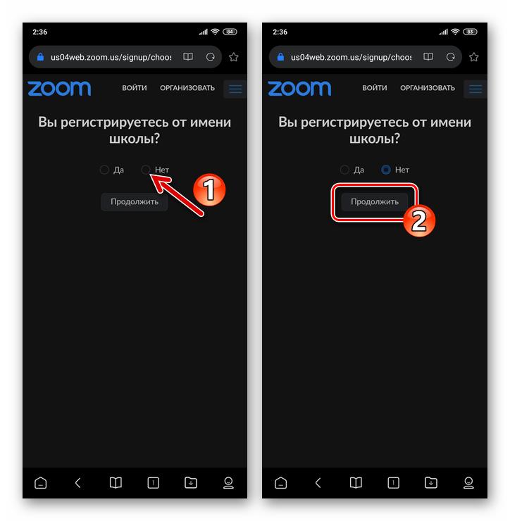 Zoom для Android - выбор типа регистрируемой в сервисе учетной записи