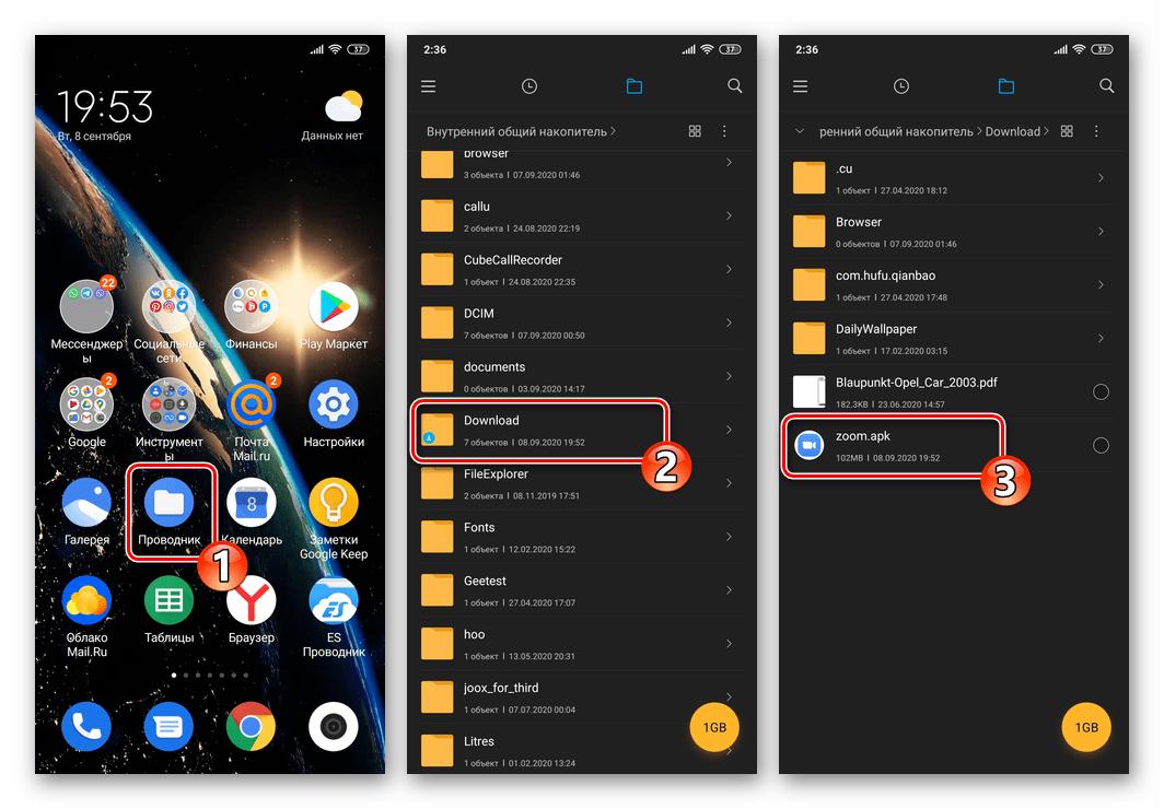 Zoom для Android запуск устанвки приложения путем открытия его APK-файла в Проводнике
