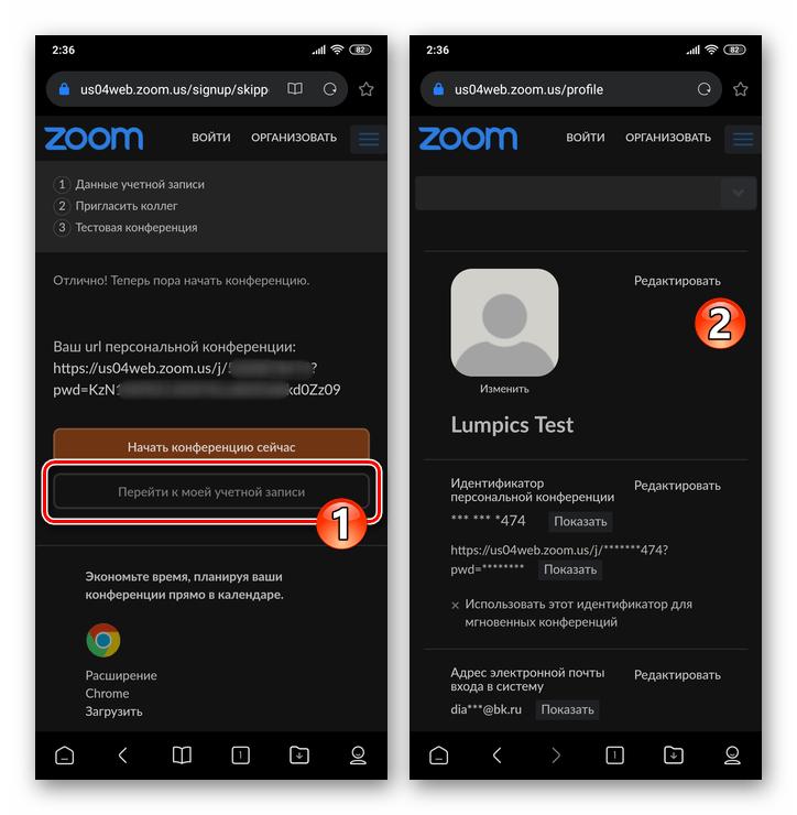 Zoom для Android - завершение регистрации аккаунта в системе с телефона