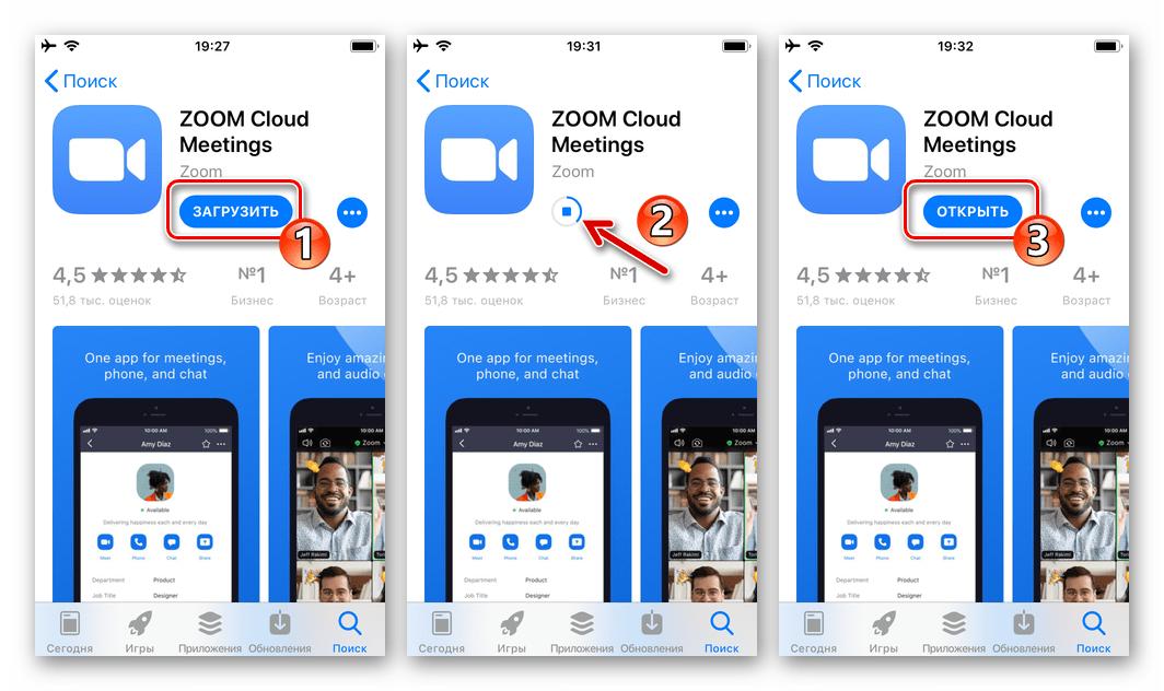 Zoom для iOS процесс инсталляции программы из Apple App Store