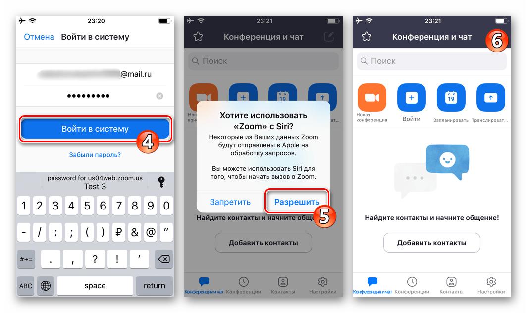 Zoom для iPhone - авторизация в программе выполнена