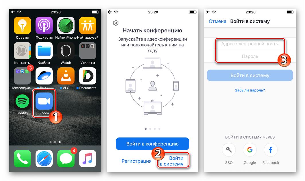Zoom для iPhone - переход к авторизации в системе через мобильное приложение