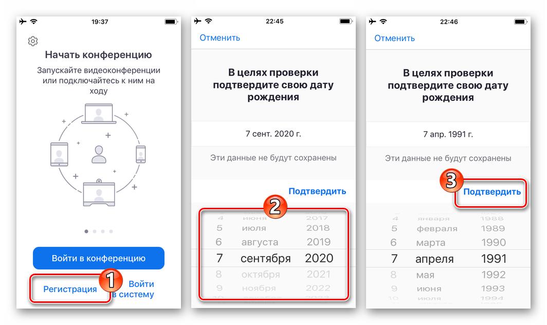 Zoom для iPhone - переход к регистрации в сервисе, ввод даты рождения пользователя