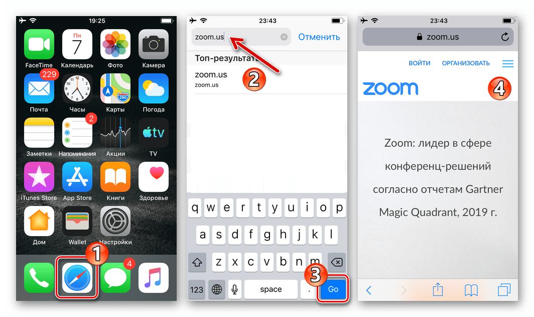Zoom для iPhone - переход на официальный сайт сервиса для создания учетной записи через мобильный браузер
