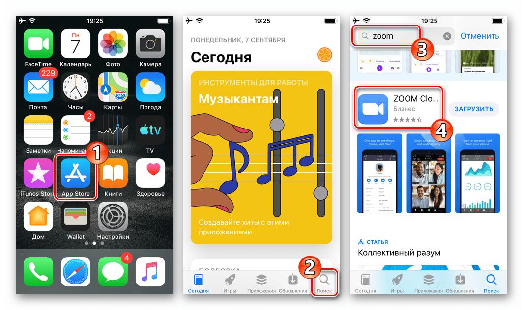 Zoom для iPhone - скачать программу из Apple App Store