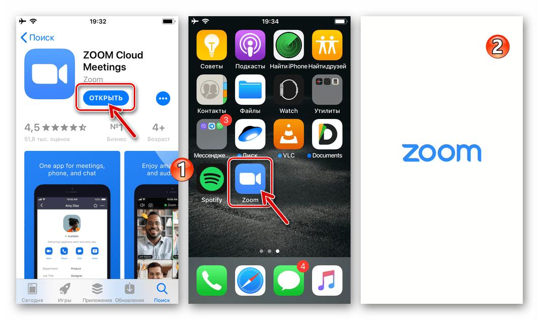 Zoom для iPhone - установка программы из Apple App Store завершена, запуск клиента системы видеоконференций