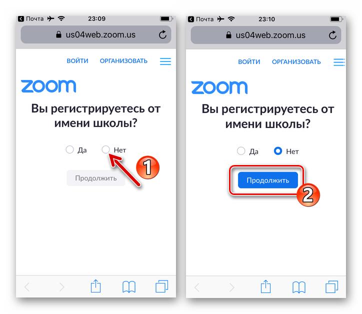 Zoom для iPhone - выбор типа регистрируемой в системе онлайн-конференций учетной записи