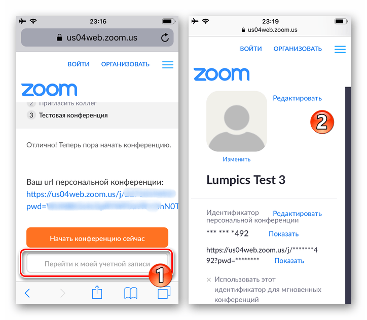 Zoom для iPhone - завершение регистрации в сервисе