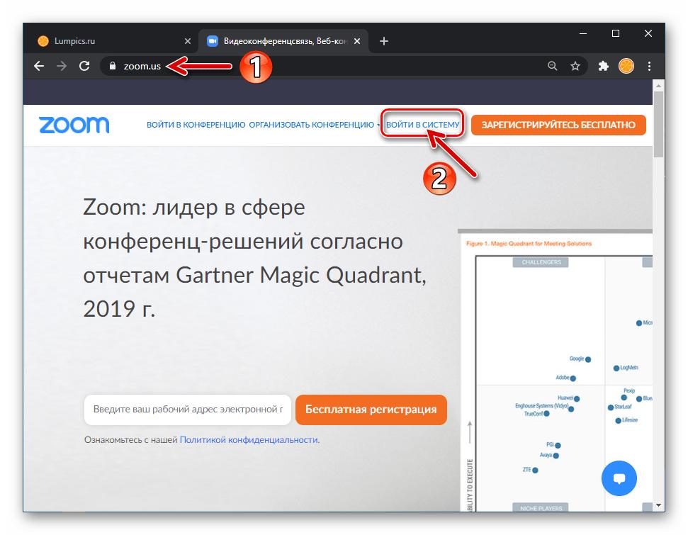 Zoom для Windows переход на официальный сайт сервиса для редактирования своего профиля