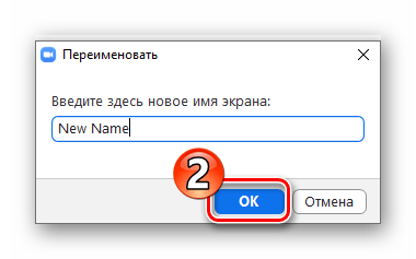 Zoom для Windows сохранение выбранного на время конференции имени