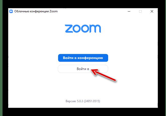 Zoom для Windows установка клиента системы конференций завершена