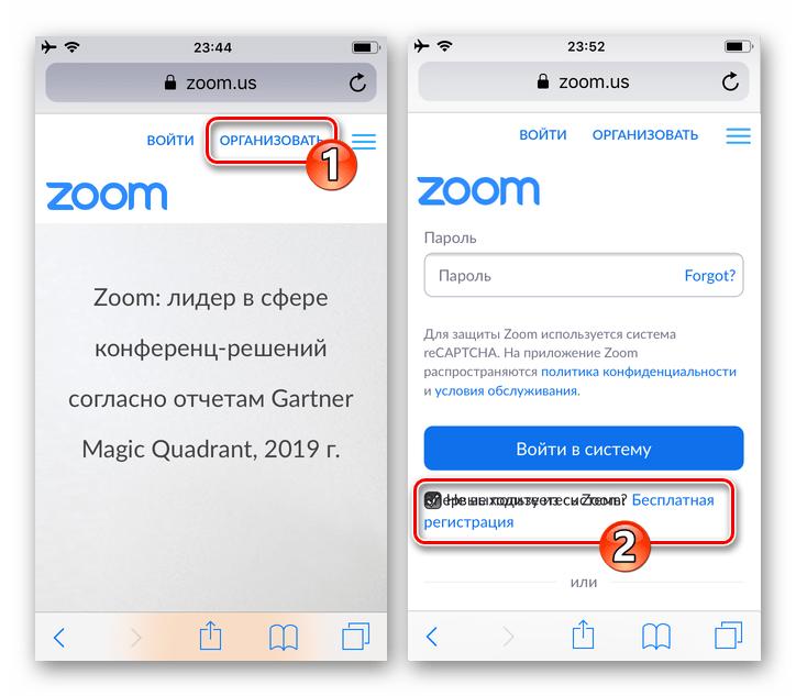 Zoom на iPhone - ссылка Бесплатная регистрация на офицальном сайте системы онлайн-конференций