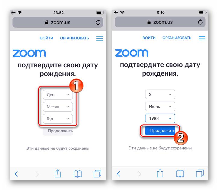 Zoom на iPhone - ввод даты рождения на странице оф.сайта системы для перехода к регистрации