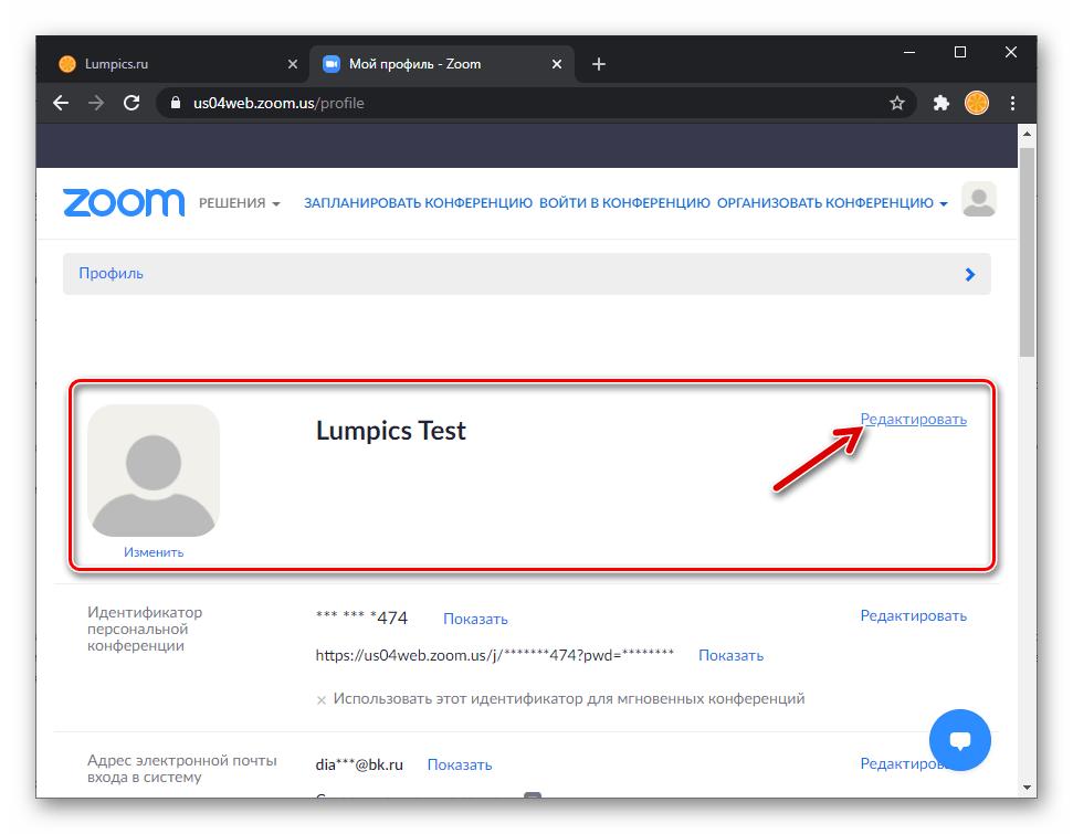 Zoom переход к редактированию данных профиля (имени) на сайте сервиса