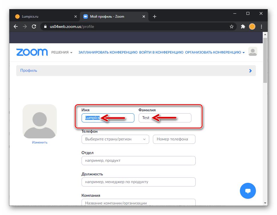 Zoom редактирование имени и фамилии, указанных в своем профиле через сайт сервиса