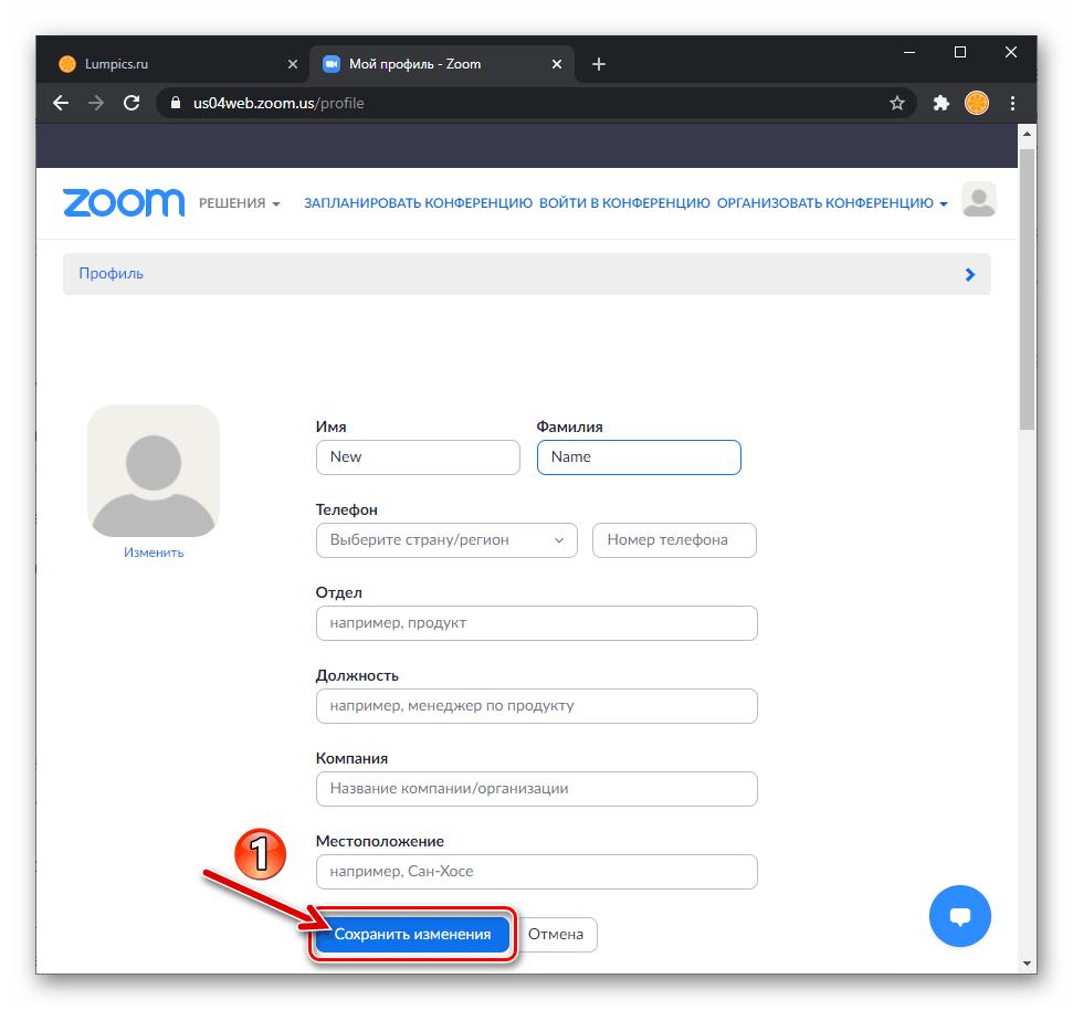 Zoom сохранение внесенных в данные профиля (имени и фамилии) изменений на сайте сервиса