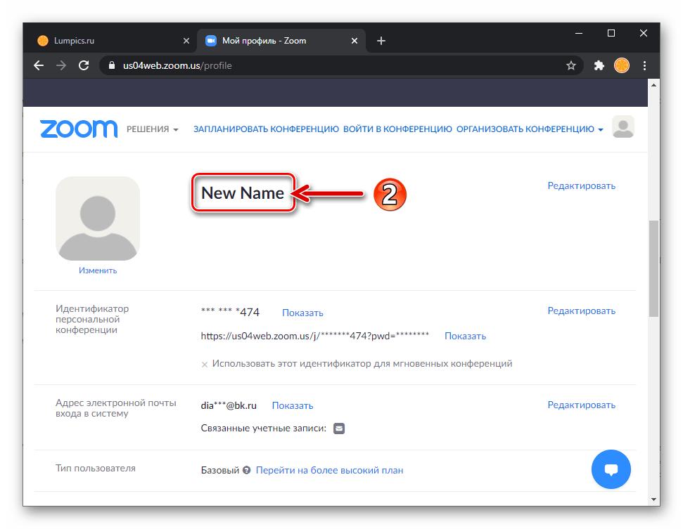 Zoom замена своего имени в профиле через сайт системы завершена