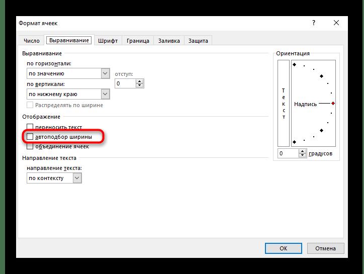 Активация инструмента для автоматического подбора ширины столбца в Excel