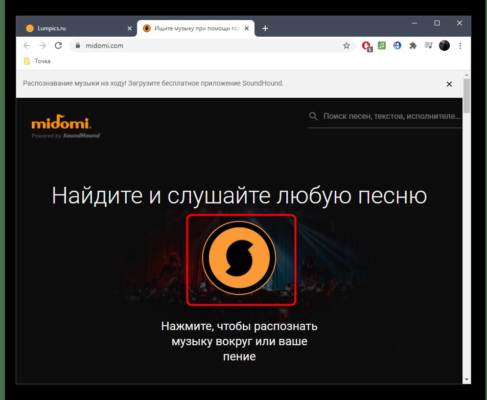 Активация прослушивания трека по напеву определения его названия через онлайн-сервис Midomi