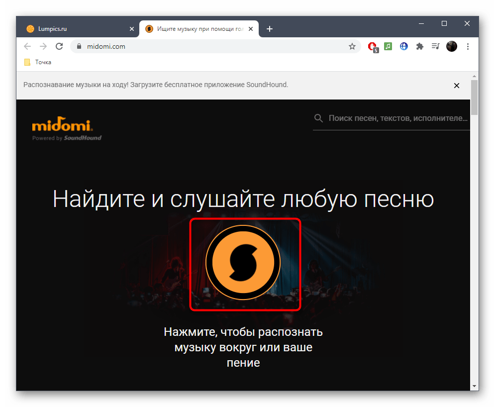 Активация прослушивания трека поблизости для определения его названия через онлайн-сервис Midomi