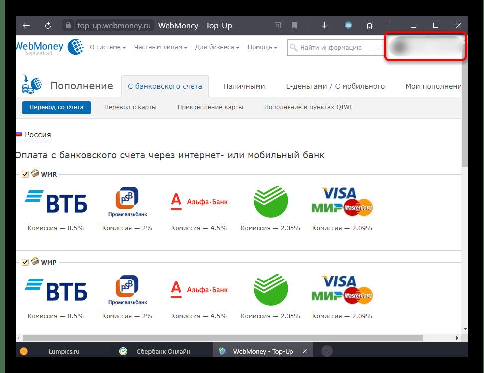 Авторизация на сайте WebMoney для перевода денег с карты Сбербанка через фирменный сервис Top-up