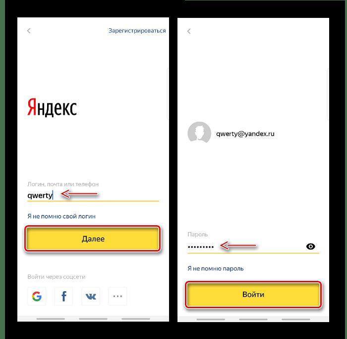 Авторизация в приложении Яндекс Карты