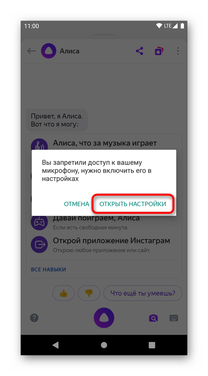 Быстрый переход в настройки для разблокировки микрофона в Яндекс.Браузере для Android