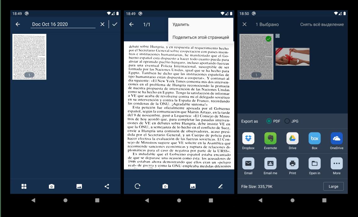 Действия со страницей скана в программе для сканирования документов на Android Tiny Scanner