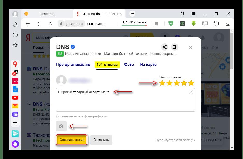 Добавление отзыва через карточку организации на Яндексе
