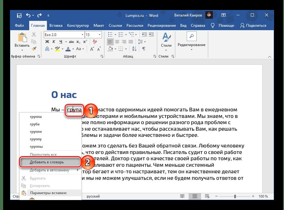 Добавить в словарь слово, подчеркнутое красной линией, в документе Microsoft Word