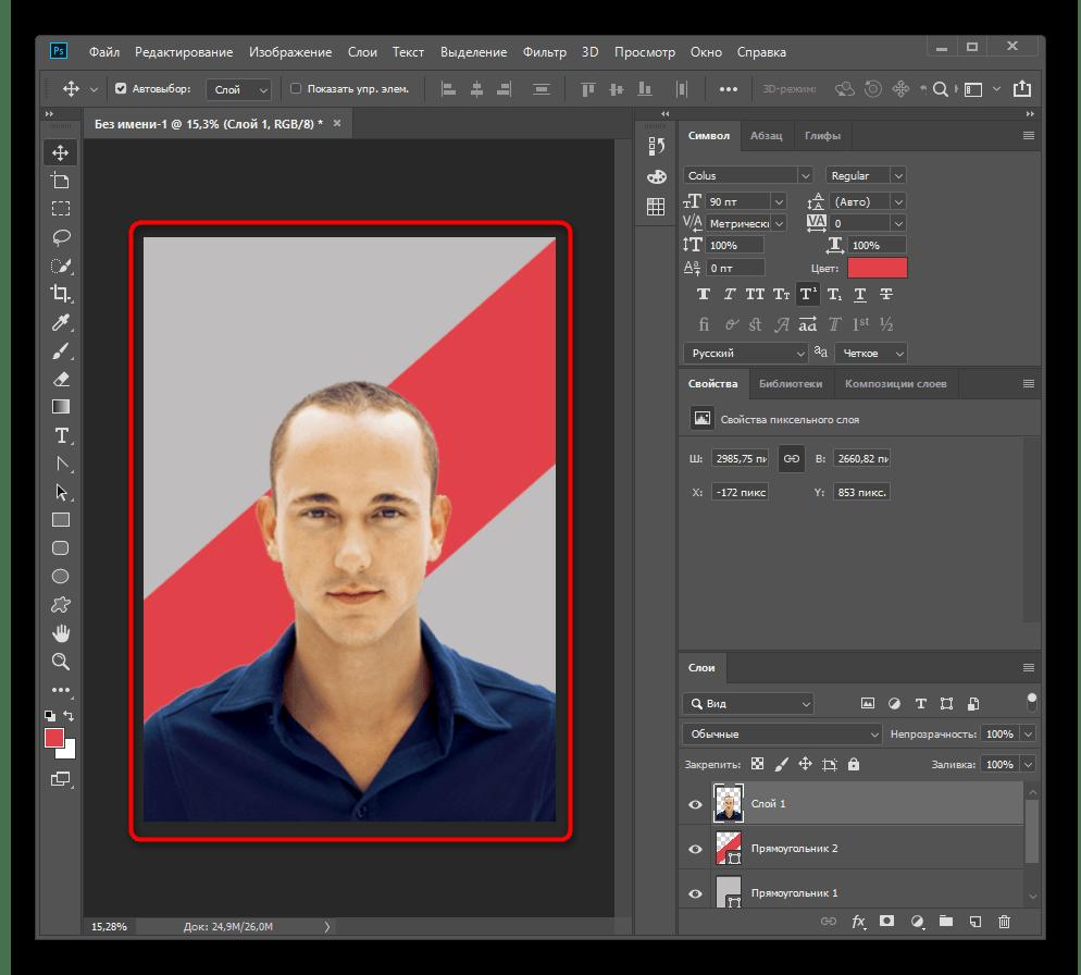 Добавление фотографии на проект к постеру для дальнейшей обработки в Adobe Photoshop