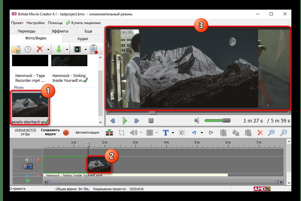 Добавление изображения в программу и на дорожку в Bolide Movie Creator