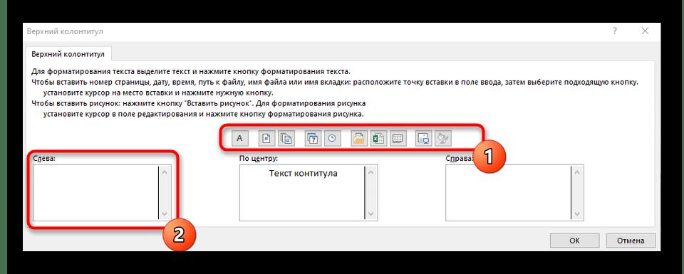 Добавление колонтитулов и элементов для них в меню Параметры страницы Excel