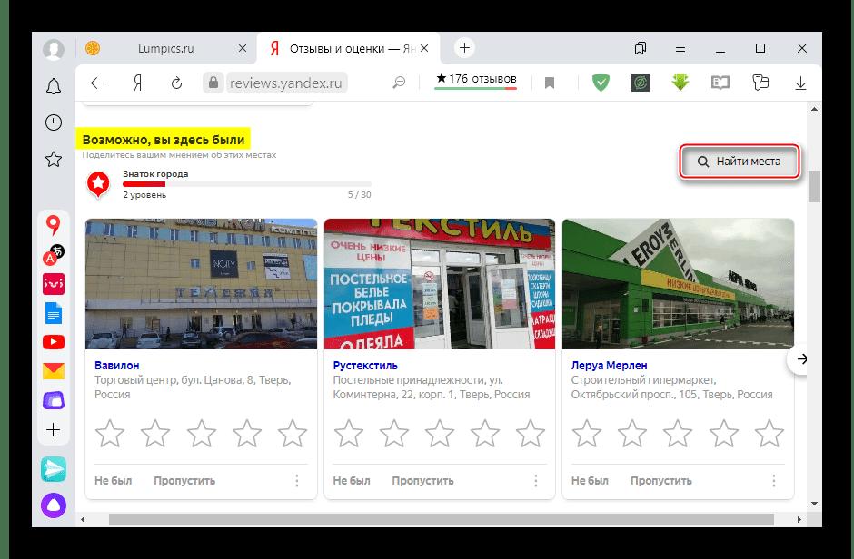 Добавление места в Яндекс Паспорте