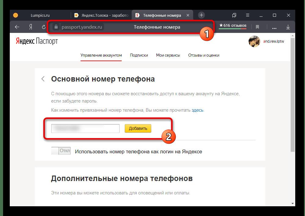Добавление мобильного телефона в настройках учетной записи Яндекс