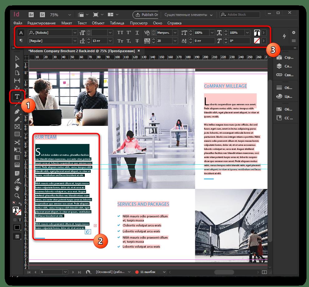 Добавление текста при работе с буклетом в программе Adobe InDesign