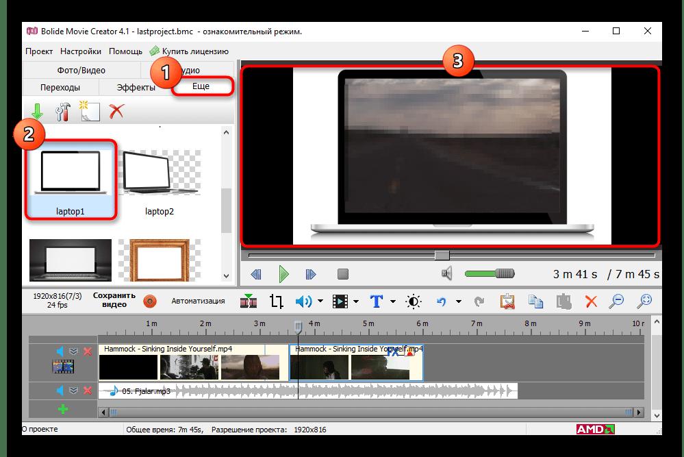 Добавление виртуального экрана в Bolide Movie Creator